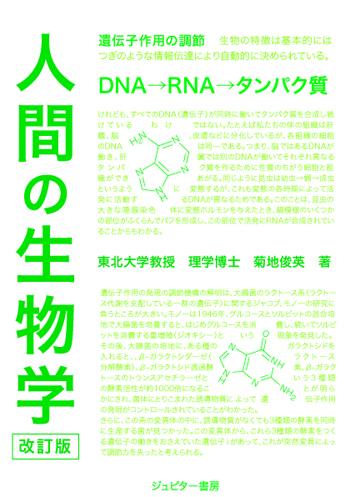 人間の生物学-改訂版-