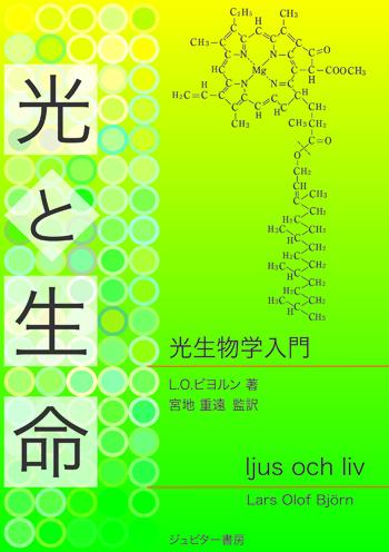 光と生命-光生物学入門-