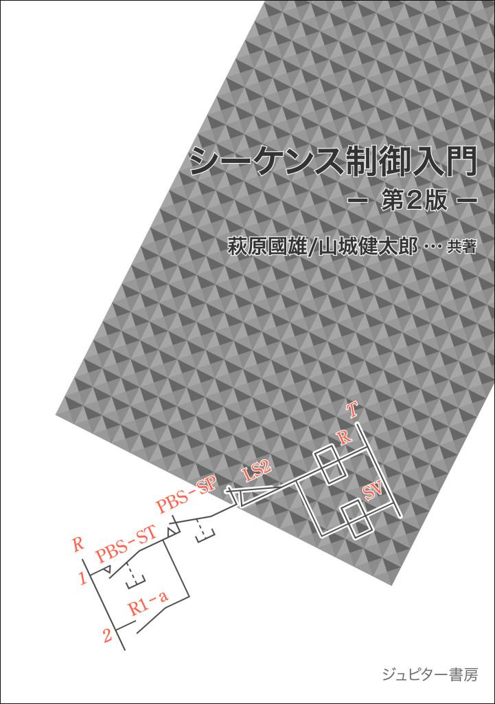シーケンス制御入門(第2版)