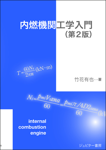 内燃機関工学入門(第2版)