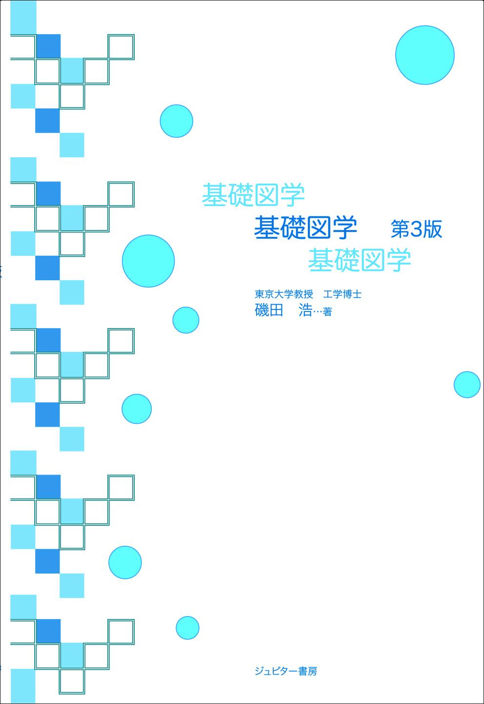 基礎図学(第3版)